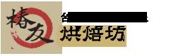 椿友烘焙坊 (鴻友食品有限公司)